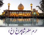 اتوماسیون هتل داری حرم شاهچراغ(ع) شیراز